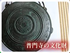 普門寺の文化財